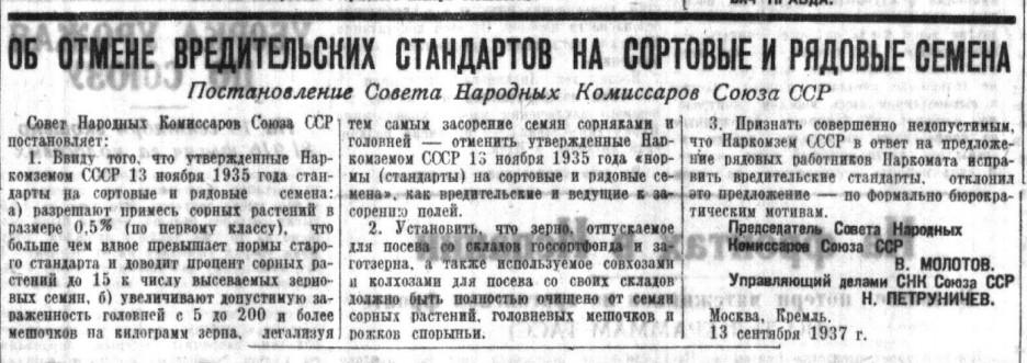 1937_09_16_sov_sibir_n214.jpg
